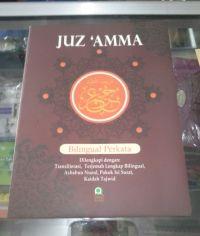 juzamma-bilingual